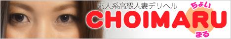 素人系人妻高級デリヘル「CHOIMARU」